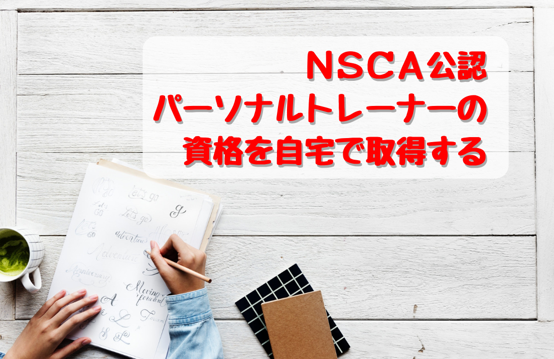 NSCA公認パーソナルトレーナー資格通信講座